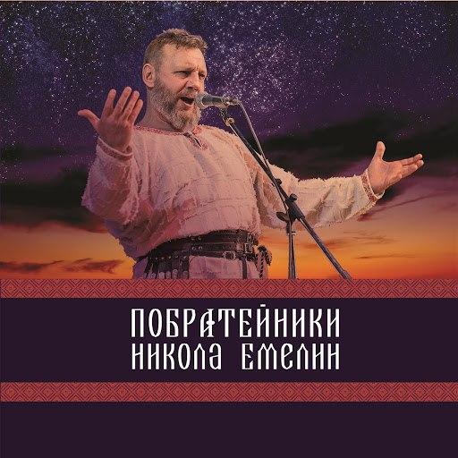 Николай Емелин альбом Побратейники