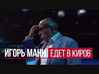 Игорь Манн едет в Киров - 10 апреля 2019