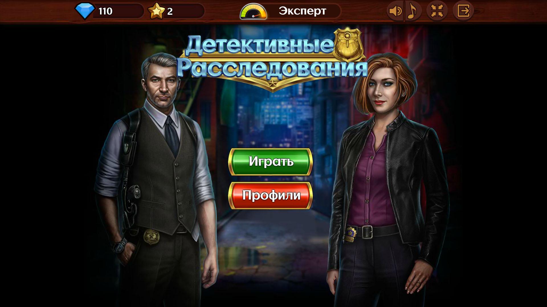 Детективные расследования | Detective Investigations (Rus)