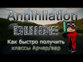 Annihilation гайд