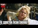 Трейлер. Ну, здравствуй, Оксана Соколова! 2018