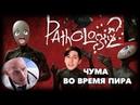 Pathologic 2 ➜ Новый Обзор (уМОРительный)