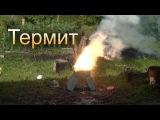 Химические видео Термит. Подборка реакций с термитными смесями. (Химия металлов)
