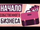 Начало собственного бизнеса Как начать собственный бизнес с нуля Какой бизнес выгодно начать Евгений Гришечкин