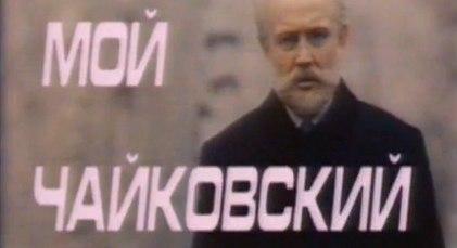 Мой Чайковский (ЦТ, 1990) Иннокентий Смоктуновский