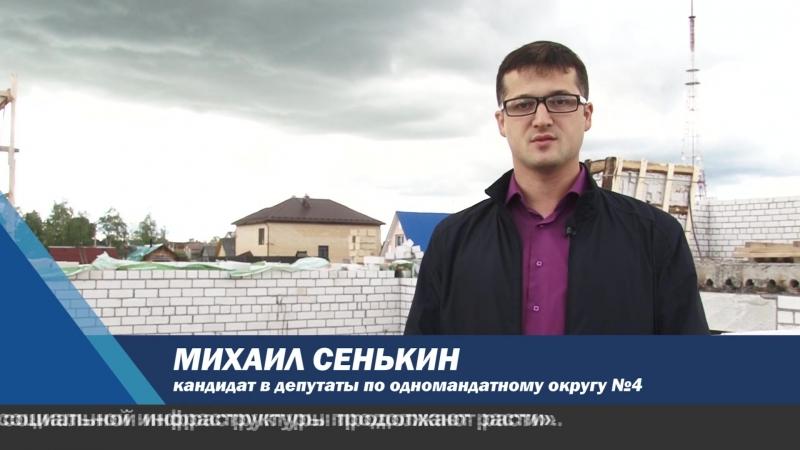 Предвыборный ролик кандидата в депутаты Михаила Сенькина