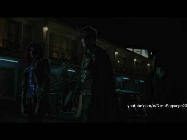 Титаны против семьи Томпсон Титаны узнают что Дик это Робин Часть 2 Сериал Титаны