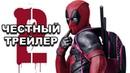Честный трейлер — «Дэдпул 2» / Honest Trailers - Deadpool 2 Feat. Deadpool rus