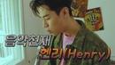 [Henry]음악천재 헨리 영상모음