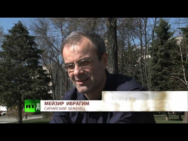 Канал RT: НАДЕЖДА НА СПАСЕНИЕ (Беженцы Сирии нашли приют в России)