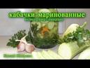 кабачки маринованные на зиму николай шаповалов рецепты на зиму