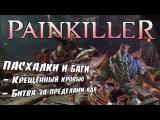 Painkiller ПАСХАЛКИ И БАГИ в Крещённом кровью и Битве за пределами ада