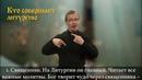 12.Толкование и разбор литургии. Кто совершает литургию жестовый язык, озвучка, субтитры