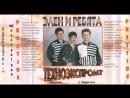 Элен и ребята - Ангел мой (Russian Eurodance) 1996