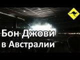 Концерт Бон Джови в Австралии - Открывает Гость Кид Рок! / Bon Jovi Concert in Melbourne, Australia