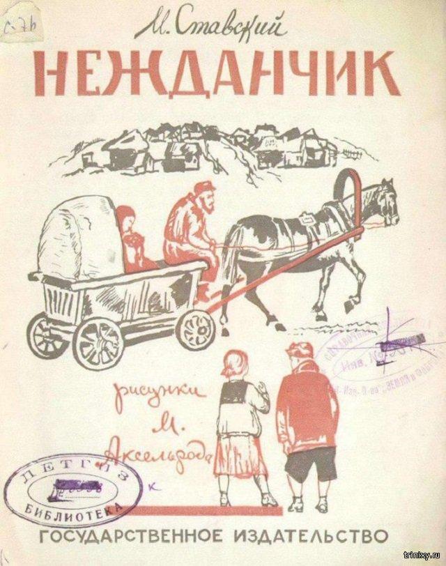 Суровые обложки детских книг
