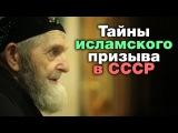 Тайны исламского призыва в СССР. Сердце со шрамом