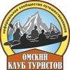 Омский клуб туристов, сплавы,походы, путешествия