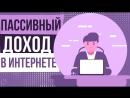 Заработок в интернете пассивный доход. Как создать пассивный доход через интернет | Евгений Гришечкин