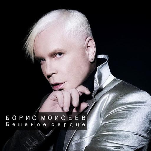 Борис Моисеев альбом Бешеное сердце