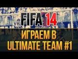 Играем в FIFA 14 Ultimate team #1 [4 игры в 4 дивизионе]