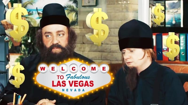 Батюшки едут в Лас-Вегас - Подборка угарных приколов 2019 - На Троих   ЮМОР ICTV