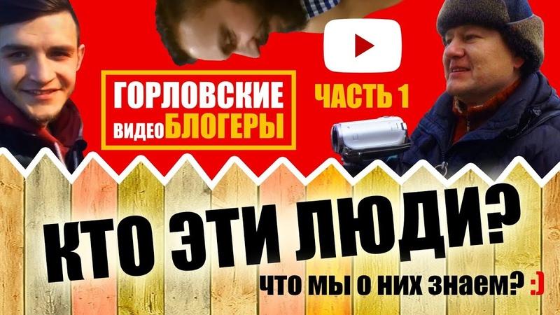 Видеоблогеры Горловки. Кто они И что мы о них знаем Ч.1
