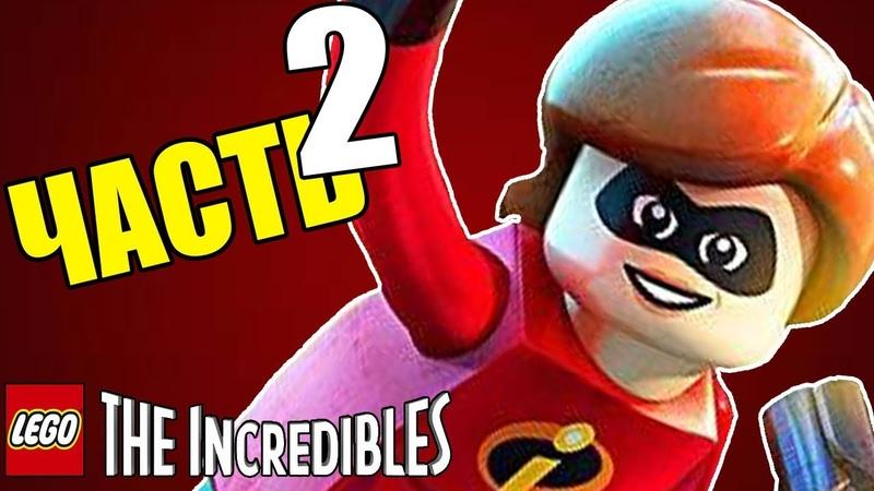 Прохождение - LEGO The Incredibles - Часть 2- ЭЛАСТИКА ?!