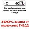 100% защита от видеокамер ГИБДД