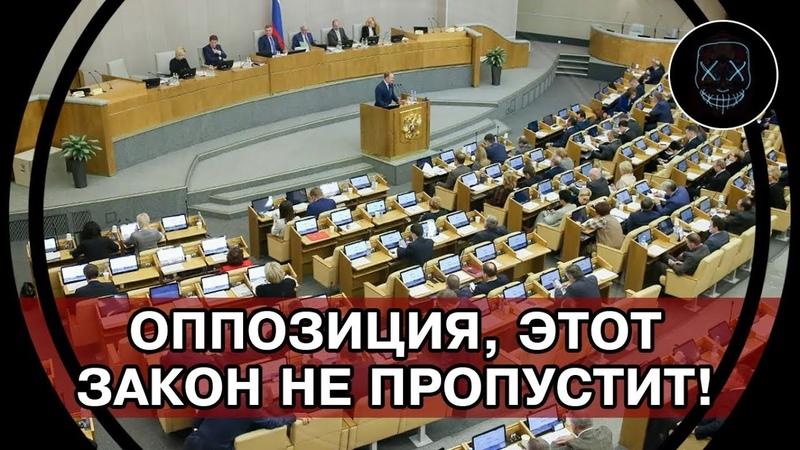 По ТВ такого не покажут! Скандальное выступление в Госдуме! Оппозиция этот закон не пропустит!