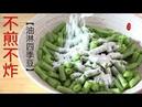 四季豆 不煎不炸 几分钟就好 超好吃Steamed green beans【田园时光美食2018 119】