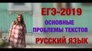 Основные проблемы текстов ЕГЭ по русскому языку