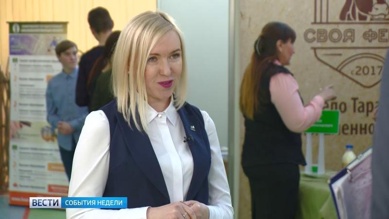 Вести Кузбасс. События недели от 09.12.2018