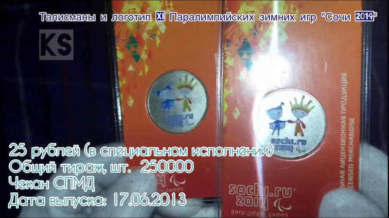 Разновидности 25 рублей Талисманы XI Паралимпийских зимних игр Сочи 2014 ( Брак) Снежинка и Лучик