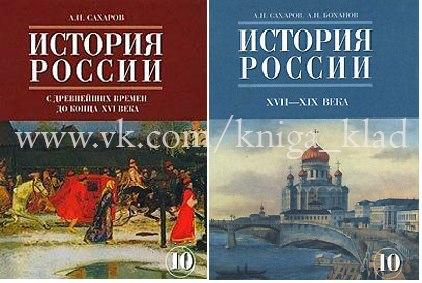 история данилов 10 класс скачать pdf