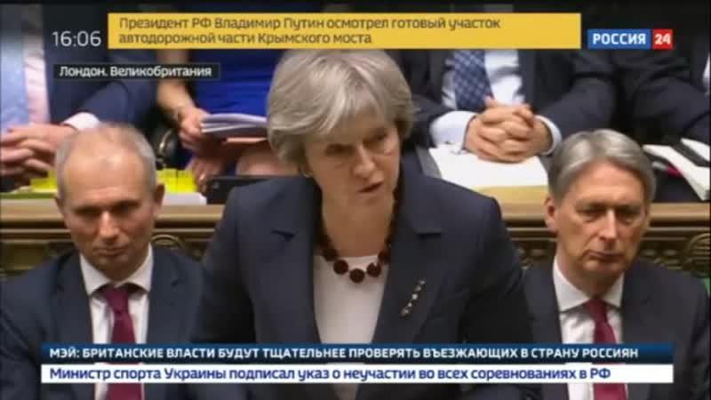 Новости на «Россия 24» • 21 марта Лондон должны покинуть 23 российских дипломата » Freewka.com - Смотреть онлайн в хорощем качестве
