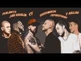 Американцы Слушают Русскую Музыку #29 Oxxxymiron, Скриптонит, Jah Khalib, Рем Дигга, T-Killah, Ха...