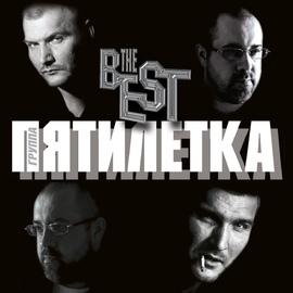 Пятилетка альбом Best
