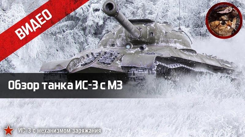 Обзор (мнение) ИС-3 с МЗ (World of Tanks) | WaffenCat