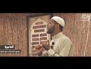 Шайх Абу Хамза - «Взгляни, над чем плакали сподвижники перед смертью!»