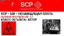 Полевой протокол SCP-610 - L1 ||| Ненавидящая плоть ||| SCP - PROTOCOLS.