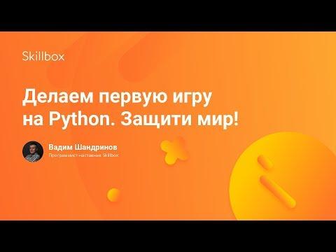 Делаем первую игру на Python. Защити мир!