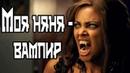 Моя няня – вампир / My Babysitter's a Vampire.(2010).Трейлер
