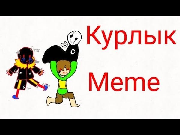 Курлык meme_/Undertale_/AU/_Наркомания