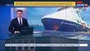 Новости на Россия 24 • Новый ледокол Евгений Примаков готовится выйти в рейс на Сахалине