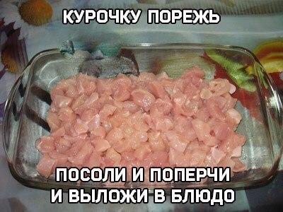 Куриная запеканка с сыром. Легкий и вкусный рецепт.