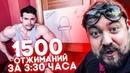 ДАВИДЫЧ ОТЖИМАЕТСЯ 1500 РАЗ ЗА 3 30 ЧАСА ЭТО РЕАЛЬНО NR