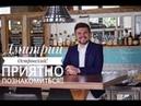 Ведущий Дмитрий Островский Давайте Знакомиться