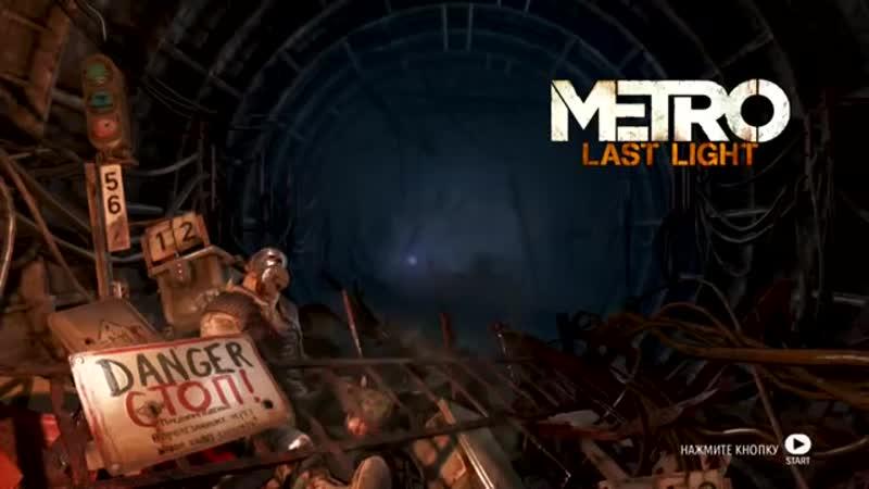 Прохождение_Metro__Last_Light_—_Часть_1__Ключ_к_выживанию_человечества_360P.mp4