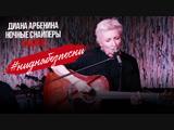 Диана Арбенина. Ночные Снайперы - Андрей